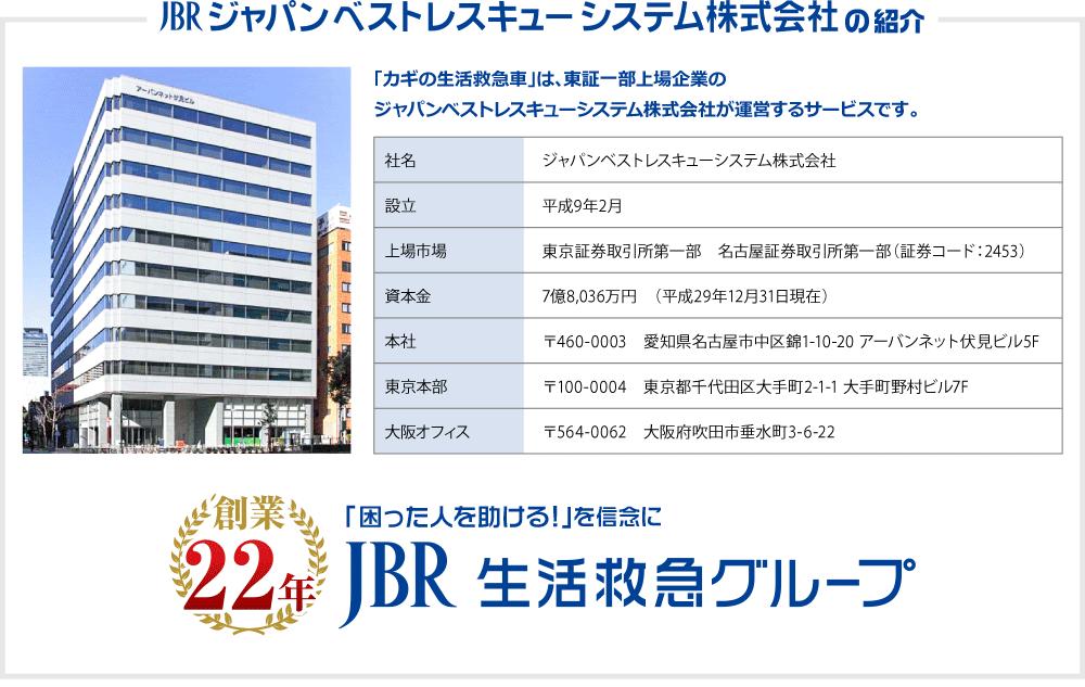 【JBRジャパンベストレスキューシステム株式会社の紹介】 「カギの生活救急車」は、東証一部上場企業のジャパンベストレスキューシステム株式会社が運営するサービスです。 創業22年 「困った人を助ける!」を信念に JBR生活救急グループ