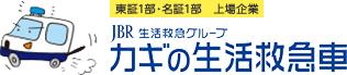 東証1部・名証1部 上場企業 JBR生活救急グループ カギの生活救急車
